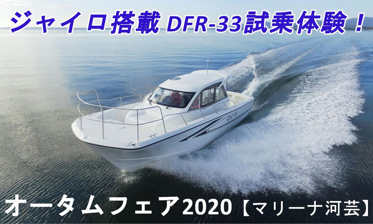 ジャイロ搭載!DFR33に乗れる「ダイイチ オータムフェア」(11/7~8・三重)
