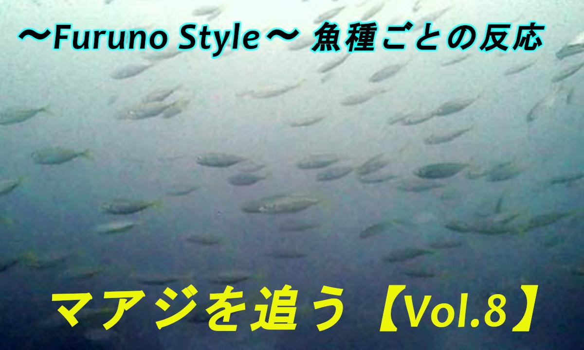 新着!フルノスタイル~魚種ごとの反応~【マアジを追う Vol.8】