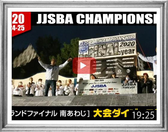 JJSBA FINAL 2020 南あわじ大会 大会ダイジェスト