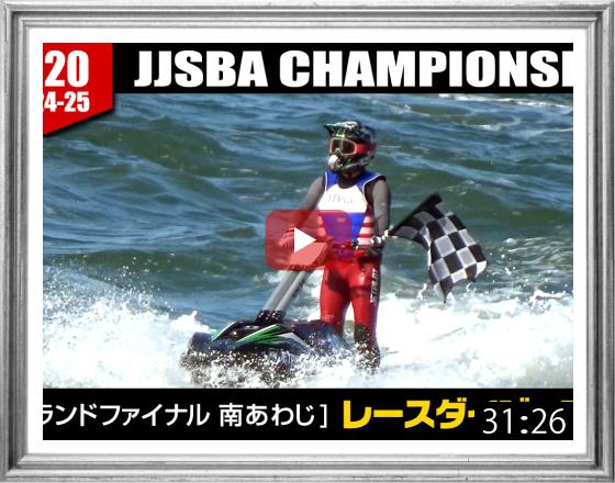 JJSBA FINAL 2020 南あわじ大会 レースダイジェスト