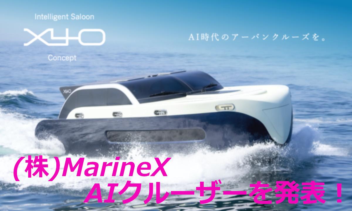 2023年自律航行実現を目指す  AIクルーザー「X40 Concept」を発表!