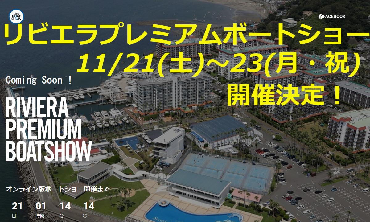 『リビエラ プレミアム ボートショー』(11/21~23・神奈川) 開催決定!