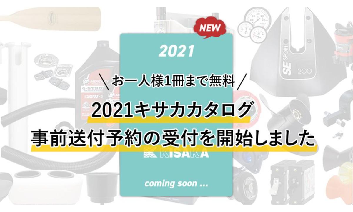 【キサカ】 2021カタログ  事前申込み受付中! お一人様1冊まで無料