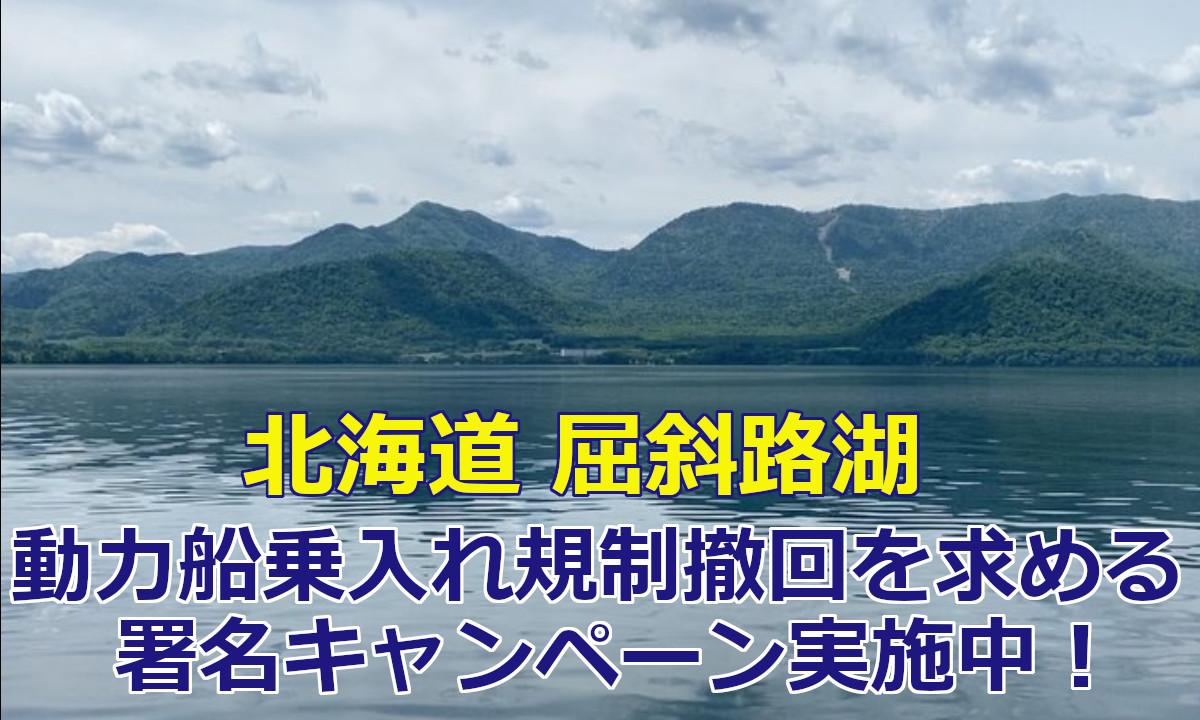 【北海道 屈斜路湖】 動力船の乗入れ規制撤回  署名キャンペーン実施中