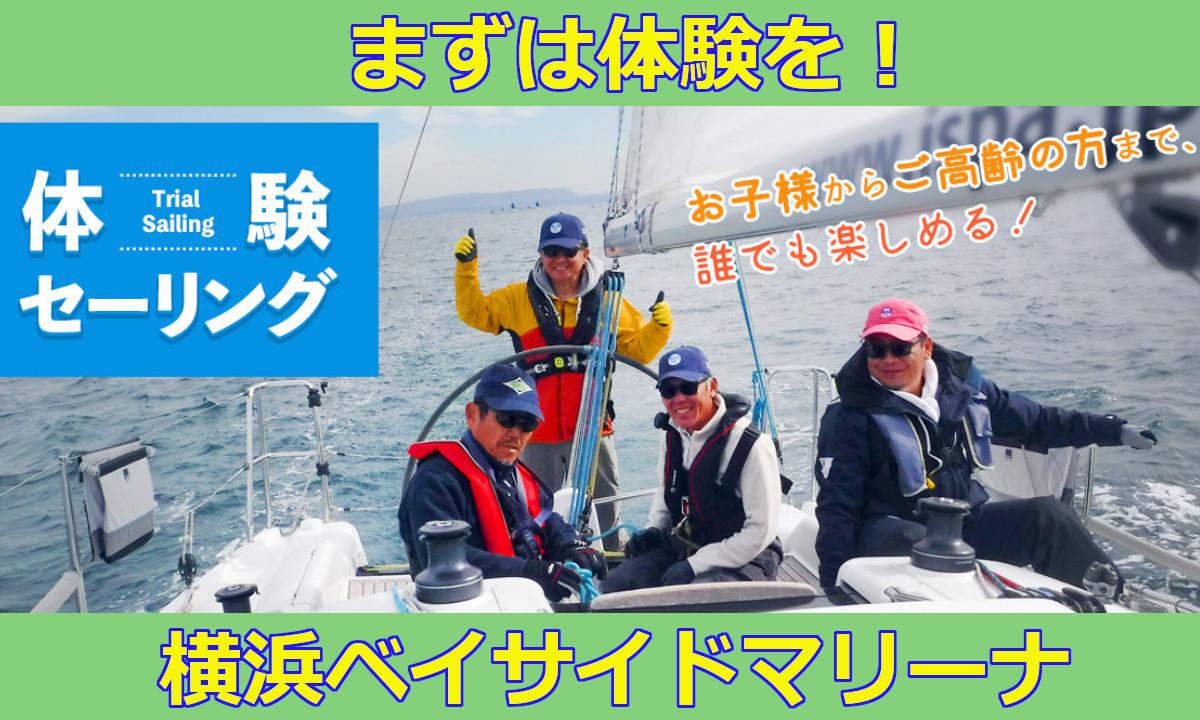 海遊びの面白さをまずは体感して!『体験セーリング』(10・11月/神奈川)