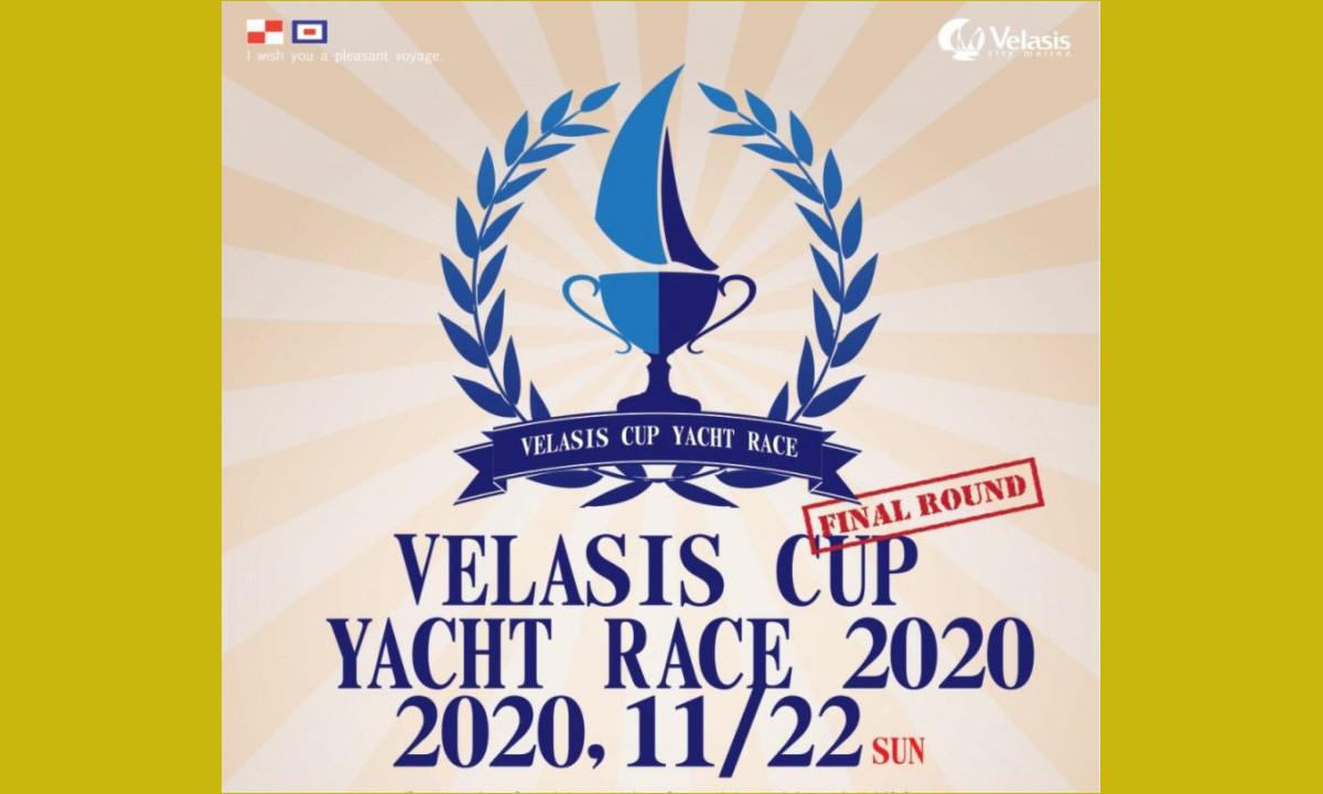 イベントのご案内 『ヴェラシスカップヨットレース2020』(11/22・神奈川)