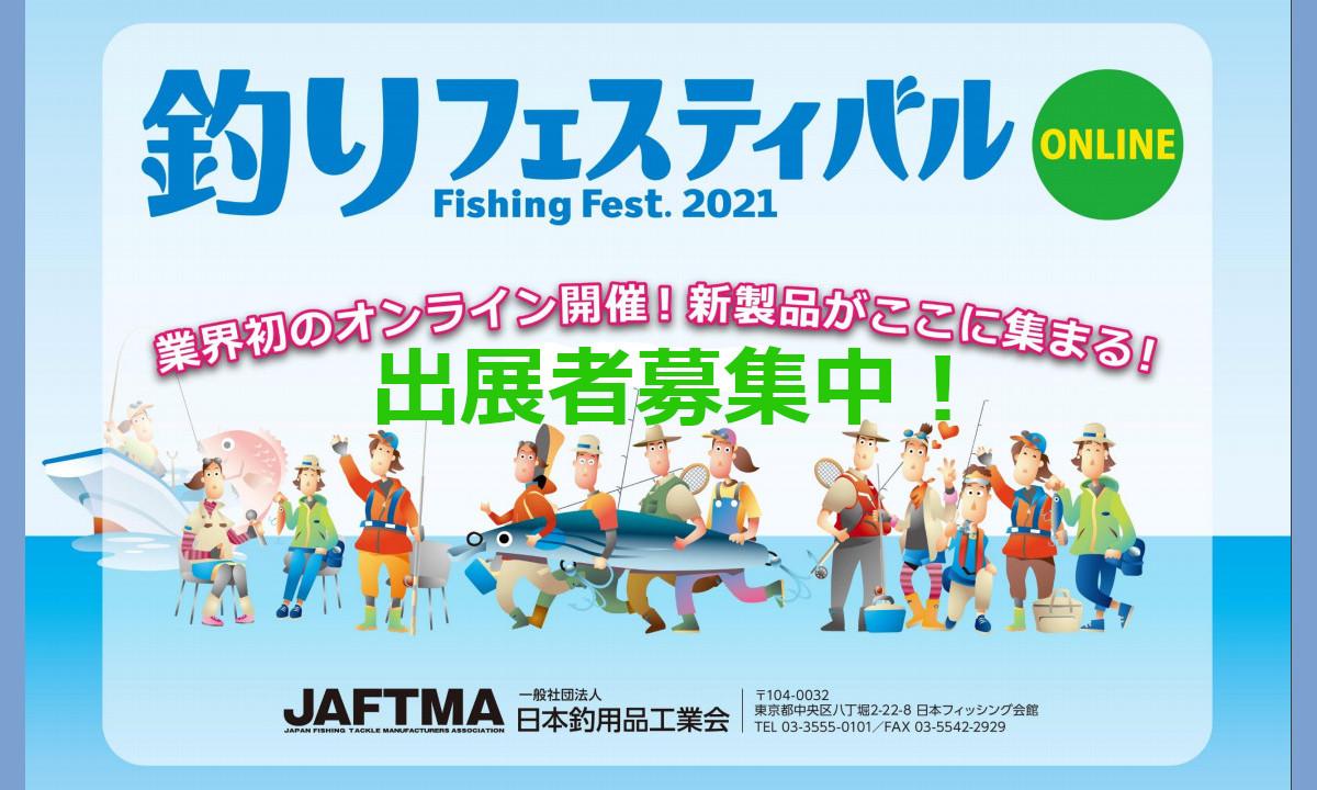 「釣りフェスティバル2021」 業界初のオンライン開催!出展者募集中