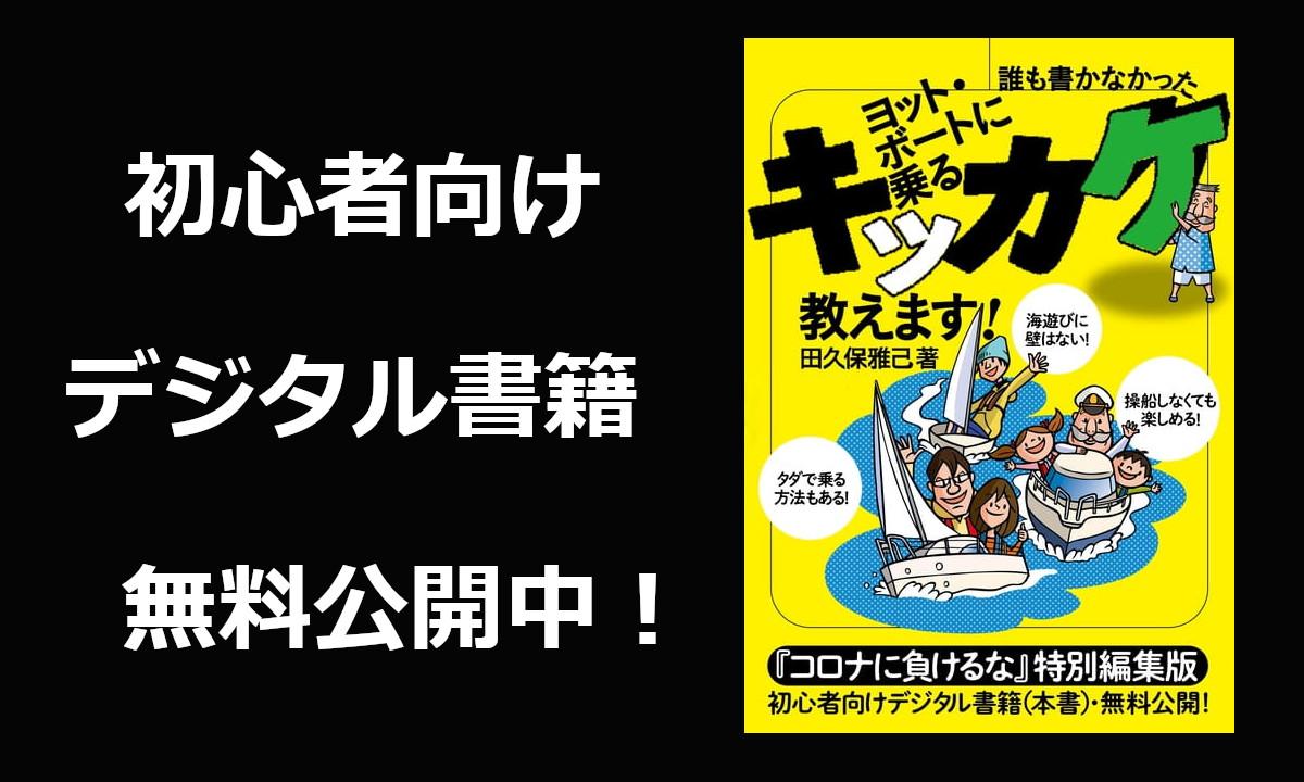 デジタル書籍 「ヨット・ボートに乗るキッカケ教えます!」 無料公開中