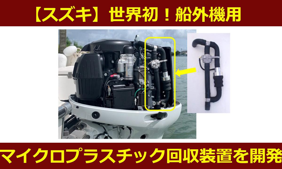 【スズキ】 世界初!船外機用マイクロプラスチック回収装置を開発