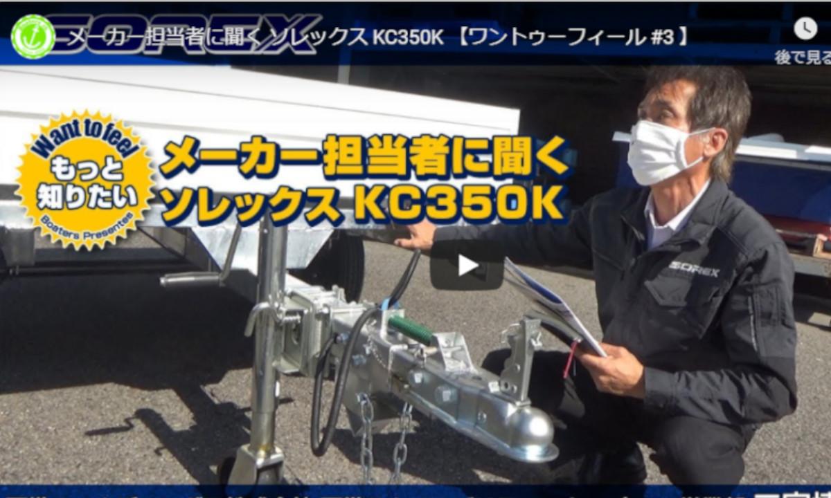 【ソレックスKC350K】を大解剖!「ワントゥーフィール#3」新着動画