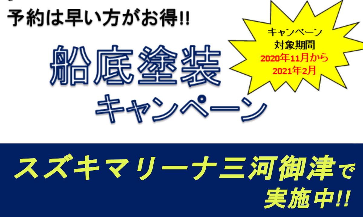 【スズキ三河御津】 おトクな船底塗装キャンペーン実施中!