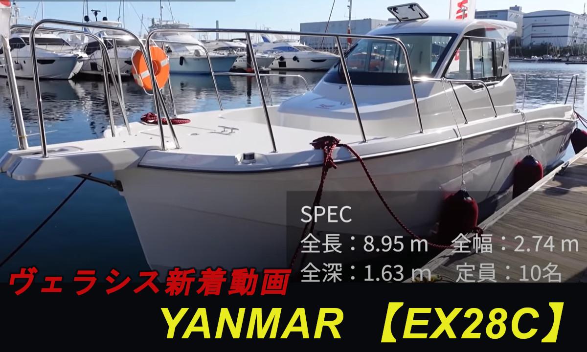 【EX28C】をヤンマー担当者が解説!ヴェラシス新着動画