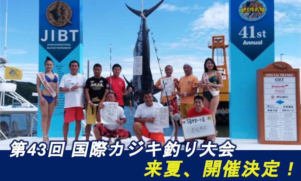 【国際カジキ釣り大会 JIBT】 来夏開催決定!(7/29~・下田)