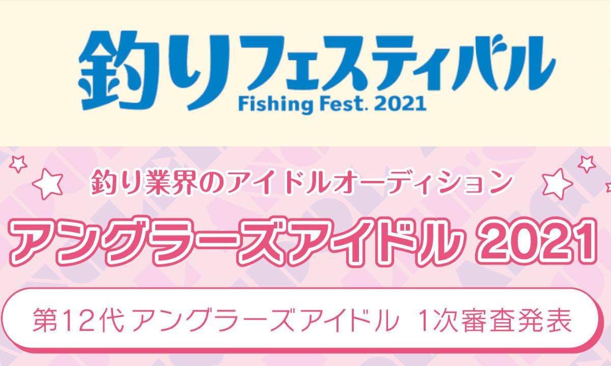 【釣りフェス2021】 第12代アイドルWeb投票、本日より開始!