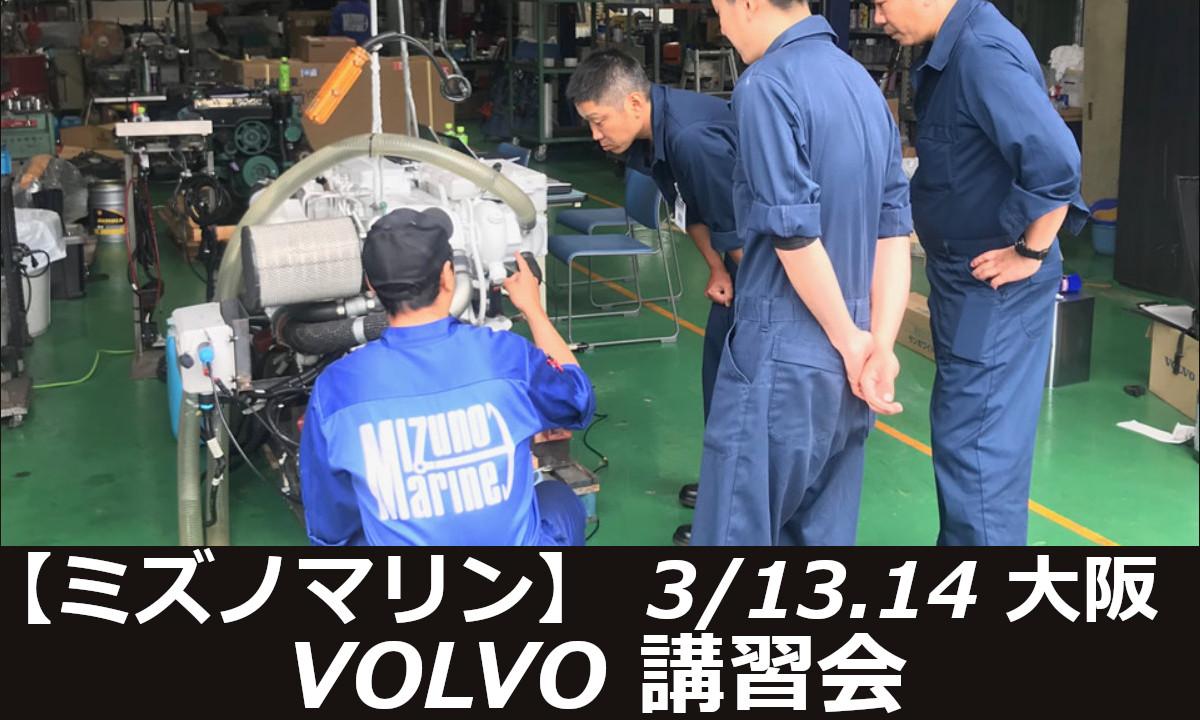 プロの技術を学べる!【ミズノマリン】 ボルボ講習会 (3/13~14・大阪)