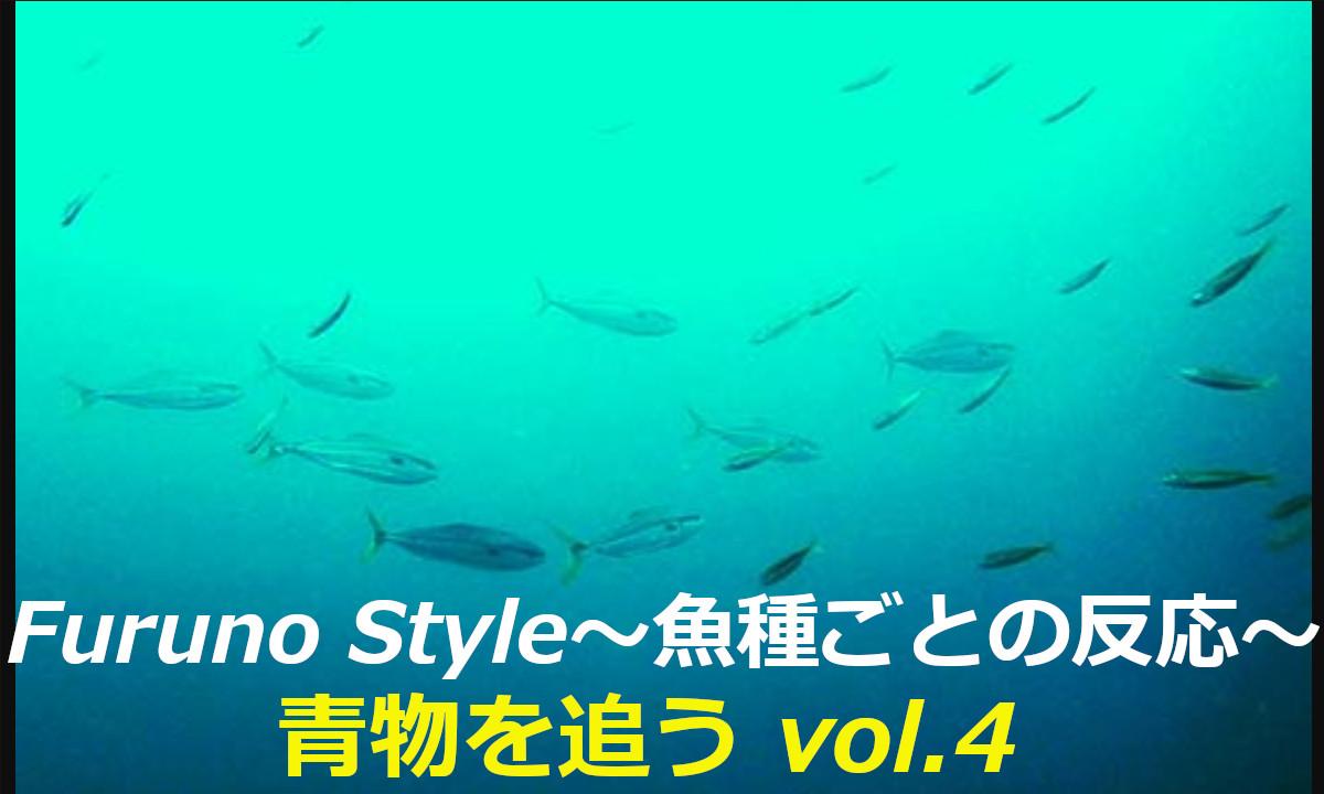 新着!フルノスタイル~魚種ごとの反応~【青物を追う Vol.4】