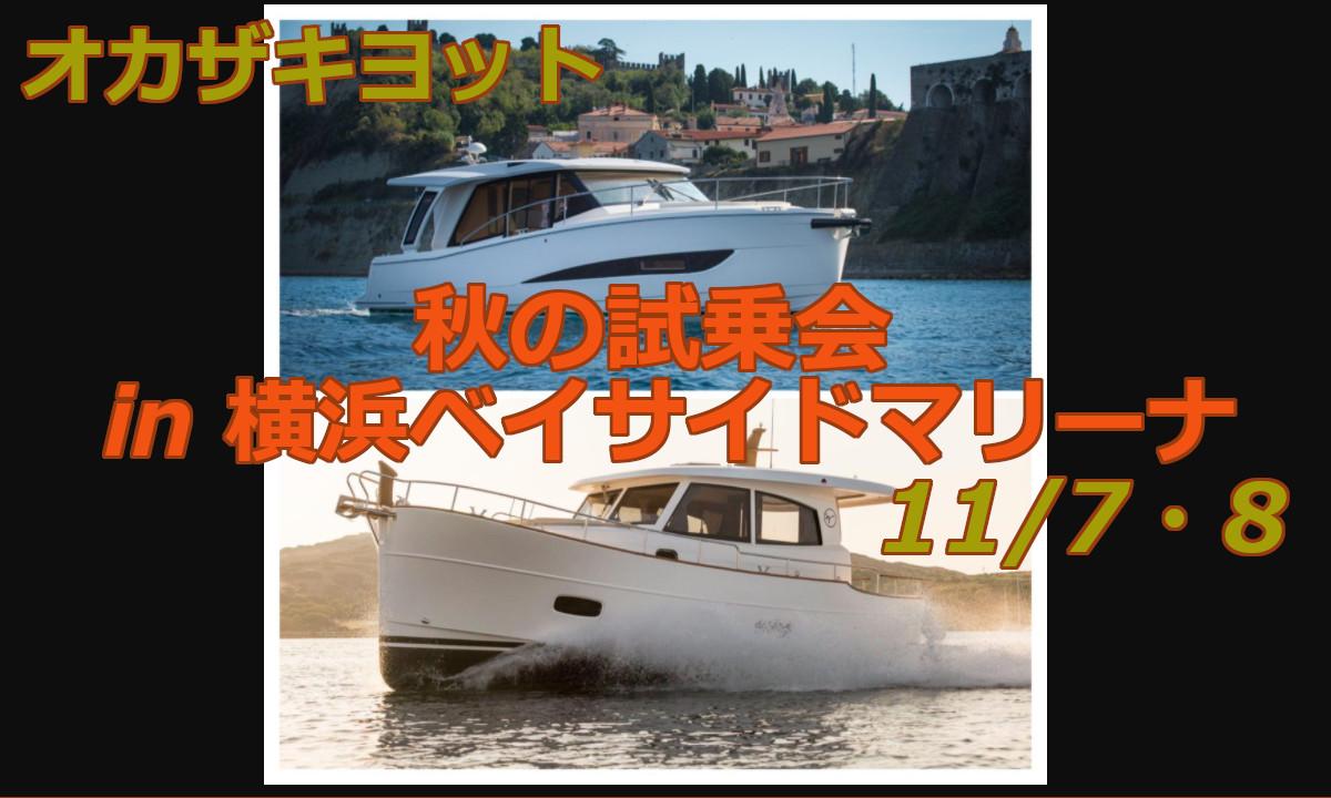 イベントのご案内  『秋の試乗会 in 横浜ベイサイドマリーナ』(11/7・8)