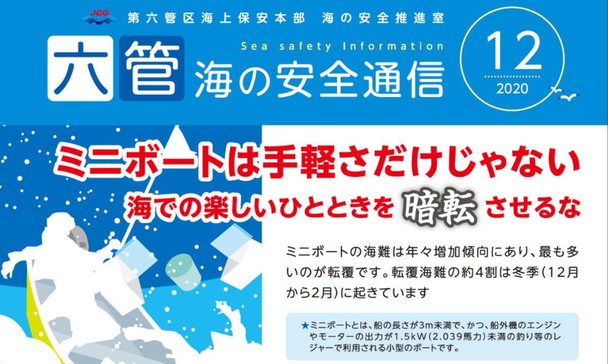 冬季はミニボート転覆増加!【第六海保】より注意喚起