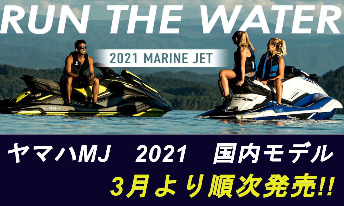 【ヤマハ MJ】  2021年国内モデル 3月より順次発売!