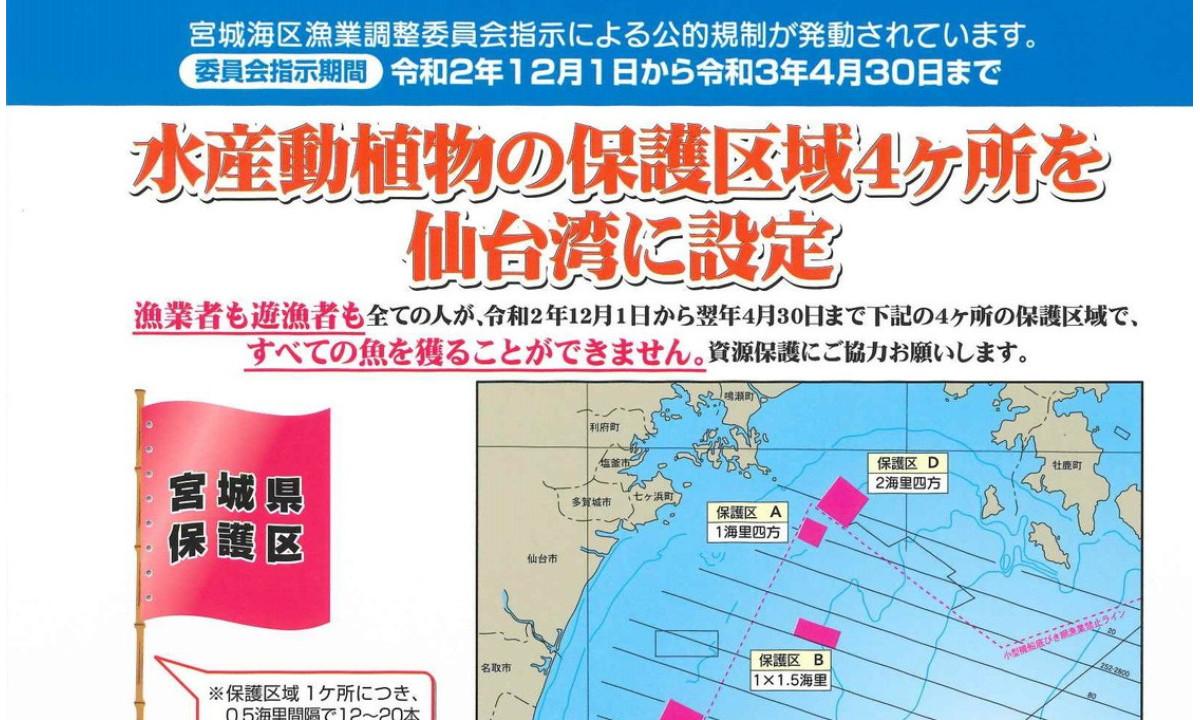 【宮城県】 漁業資源保護区のお知らせ  (12/1~R3. 4/30)