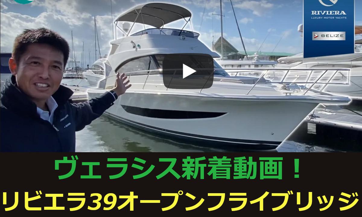 ヴェラシスより新着動画! 【リビエラ39オープンフライブリッジ】を紹介