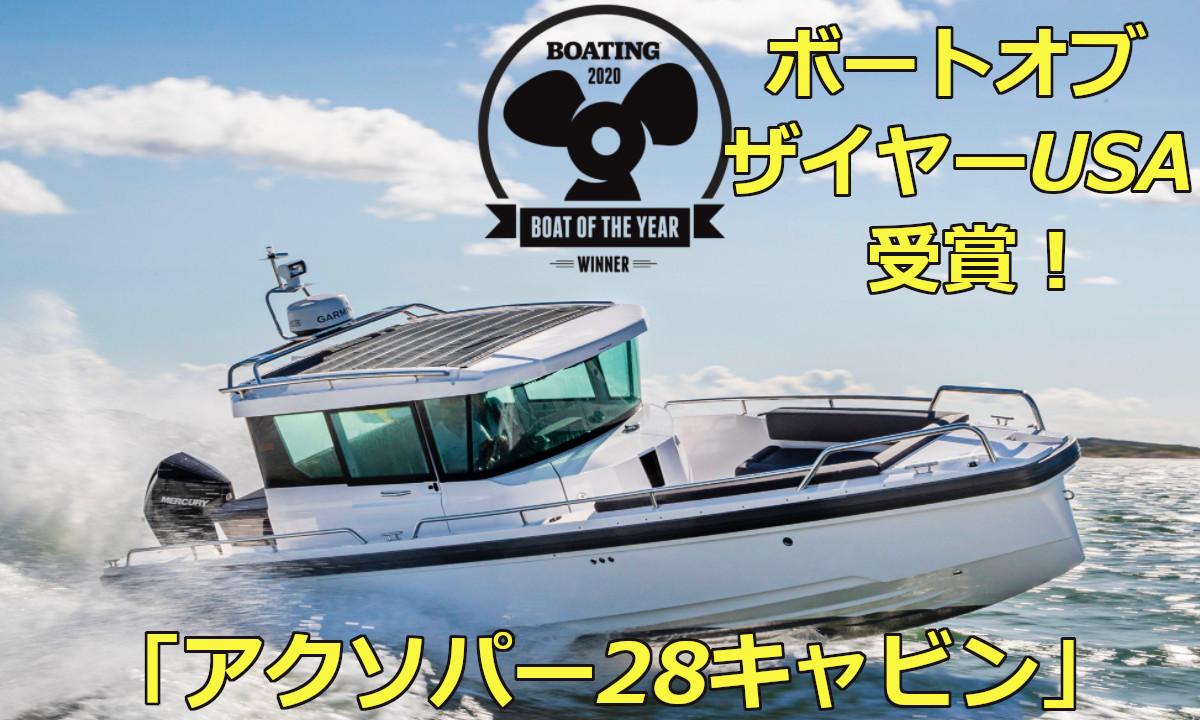 オカザキヨット 【アクソパー28キャビン】 ボートオブザイヤーUSA受賞!