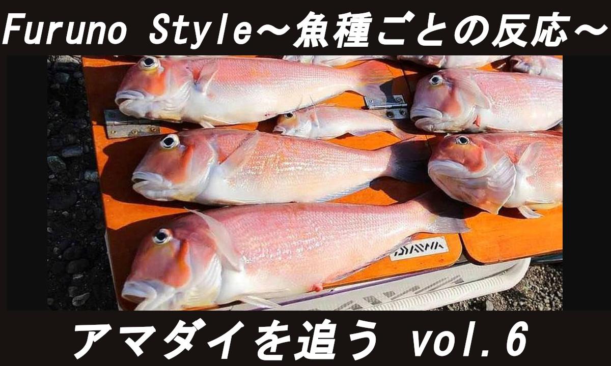新着!フルノスタイル~魚種ごとの反応~【アマダイを追う Vol.6】