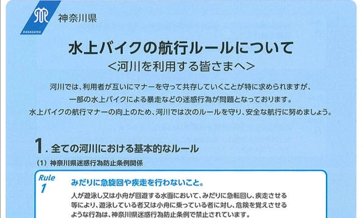 【神奈川】 水上バイクマナー向上へ!河川航行ルールの再確認を!