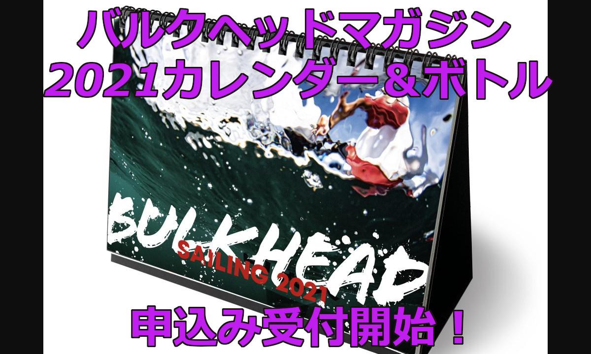 【バルクヘッドマガジン】 2021カレンダー&ボトル申込み受付開始!