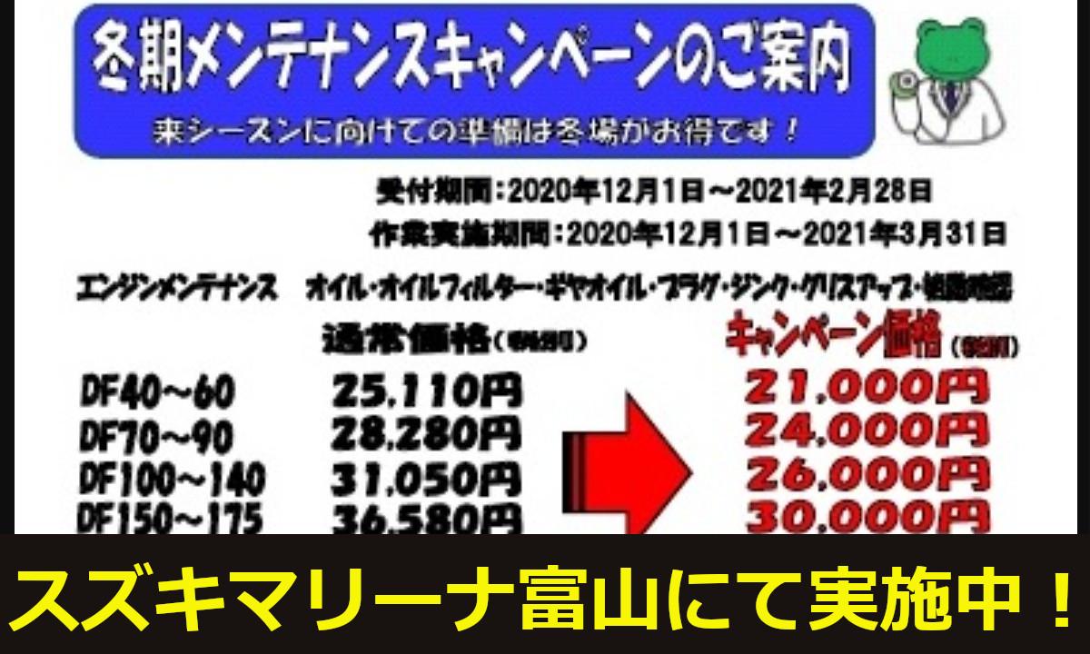 【スズキ富山】 お得な点検パックあり!冬季メンテナンスキャンペーン中