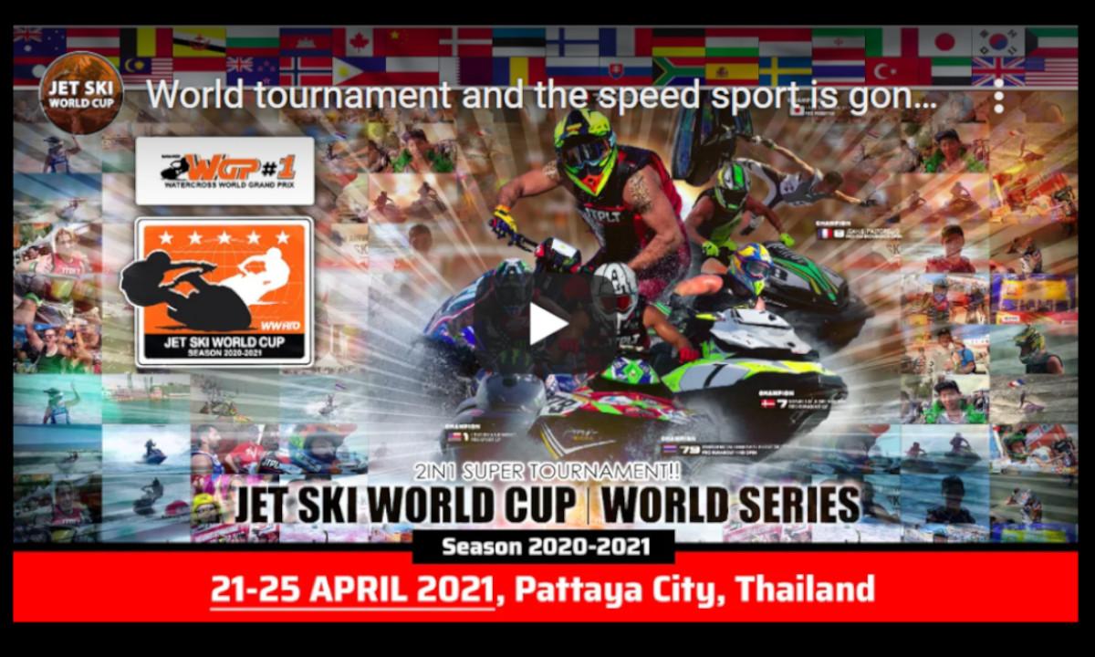 4月開催 【ジェットスキーワールドカップ】 エントリー開始!
