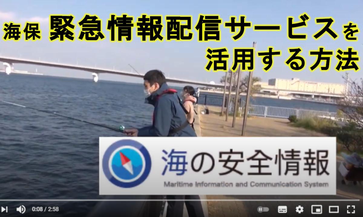 海に行くならコレ!【海保・緊急情報配信サービス】大活用!