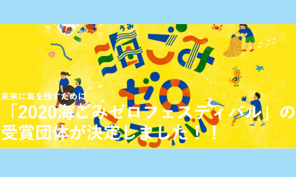 ユニークな清掃活動に高評価!【2020海ごみゼロ】受賞団体決定