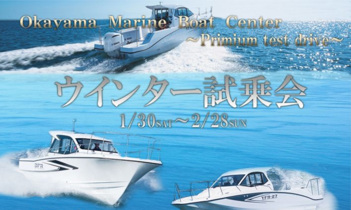 イベントのご案内 『岡山マリン ウインター試乗会』(予約制・1/30~2/28)