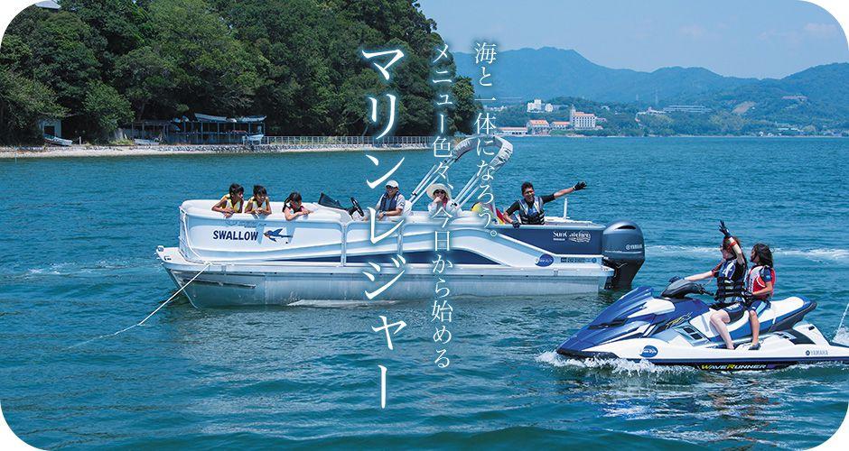 海事観光特設サイト
