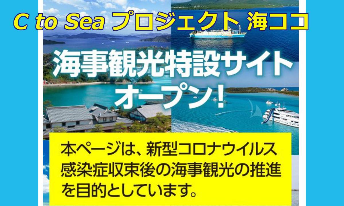 ポータルサイト【海ココ】より 「海事観光特設サイト」 オープン!