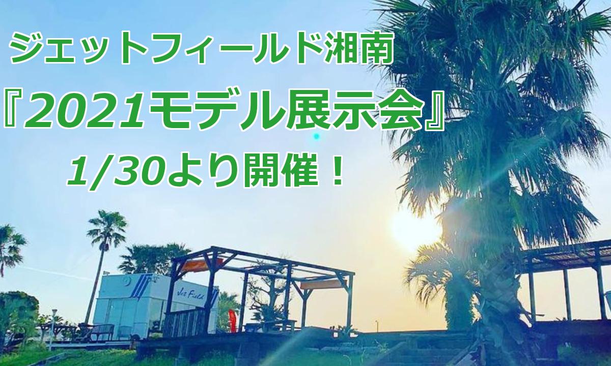 イベントのご案内 ヤマハ・シードゥー『2021モデル展示会』(1/30~・神奈川)