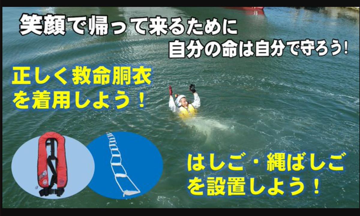 【海保】海中転落事故!もしもに備え必要なこととは?動画で紹介