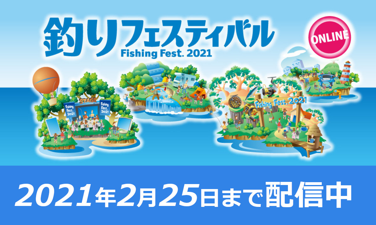 【釣りフェス2021】第12代アングラーズアイドル決定!オンラインは2/25まで