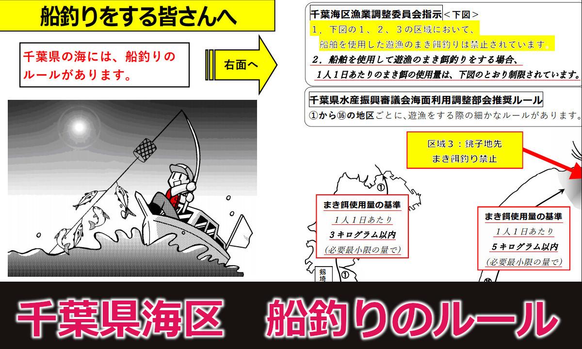 千葉県海面での船釣りにはルールがあります!