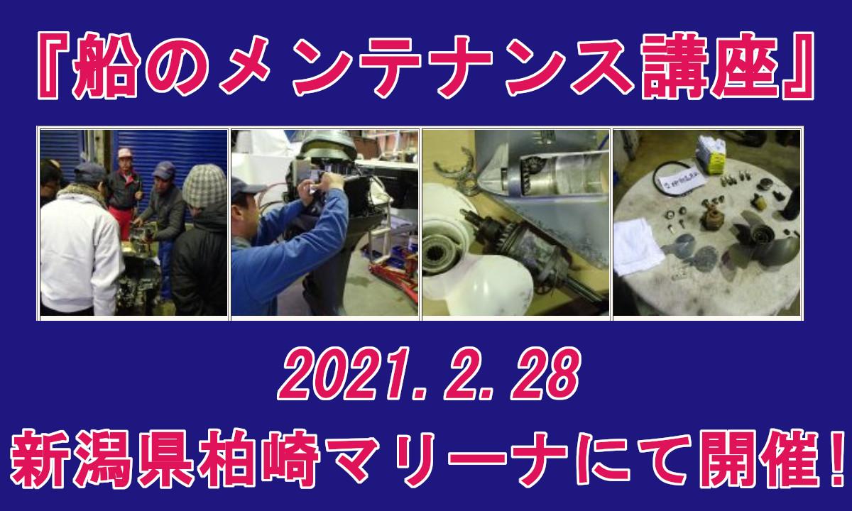 プロから無料で学べる!『船のメンテナンス講座』(2/28・新潟)