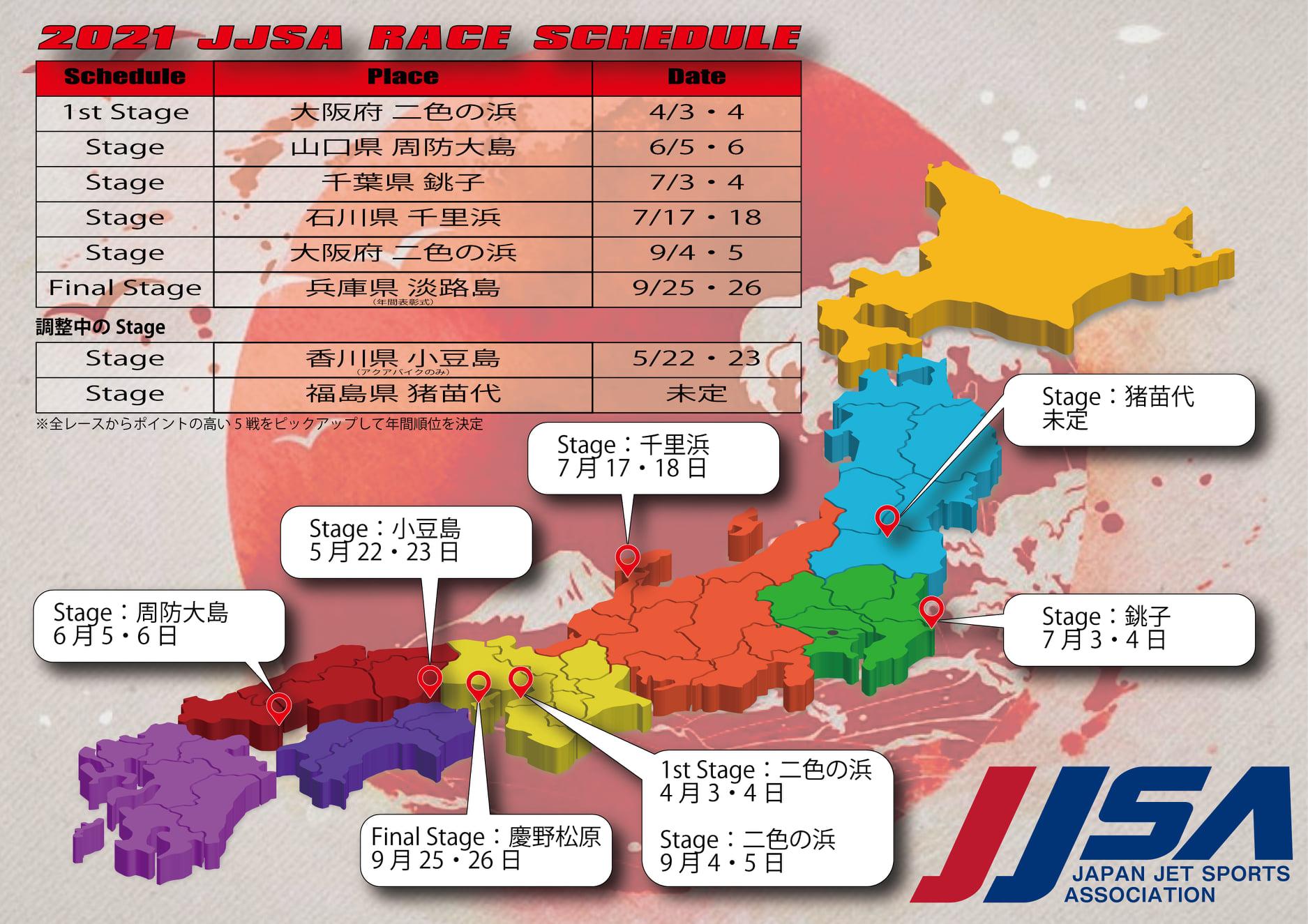 JJSAレーススケジュール