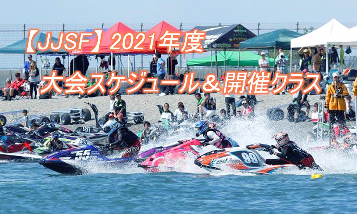 【JJSF】2021年度 大会スケジュール&開催クラスを発表!