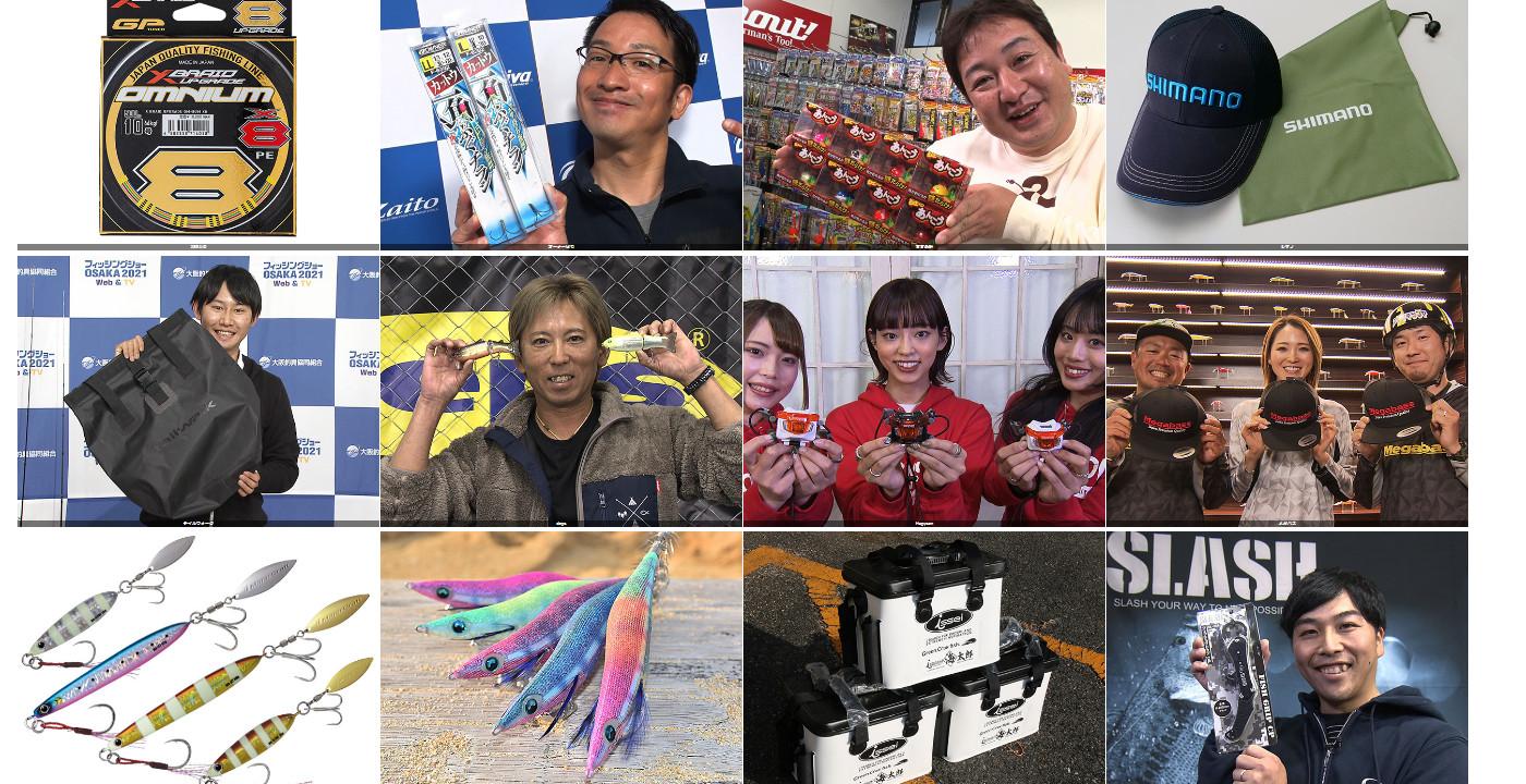 フィッシングショーOSAKA2021プレゼントキャンペーン
