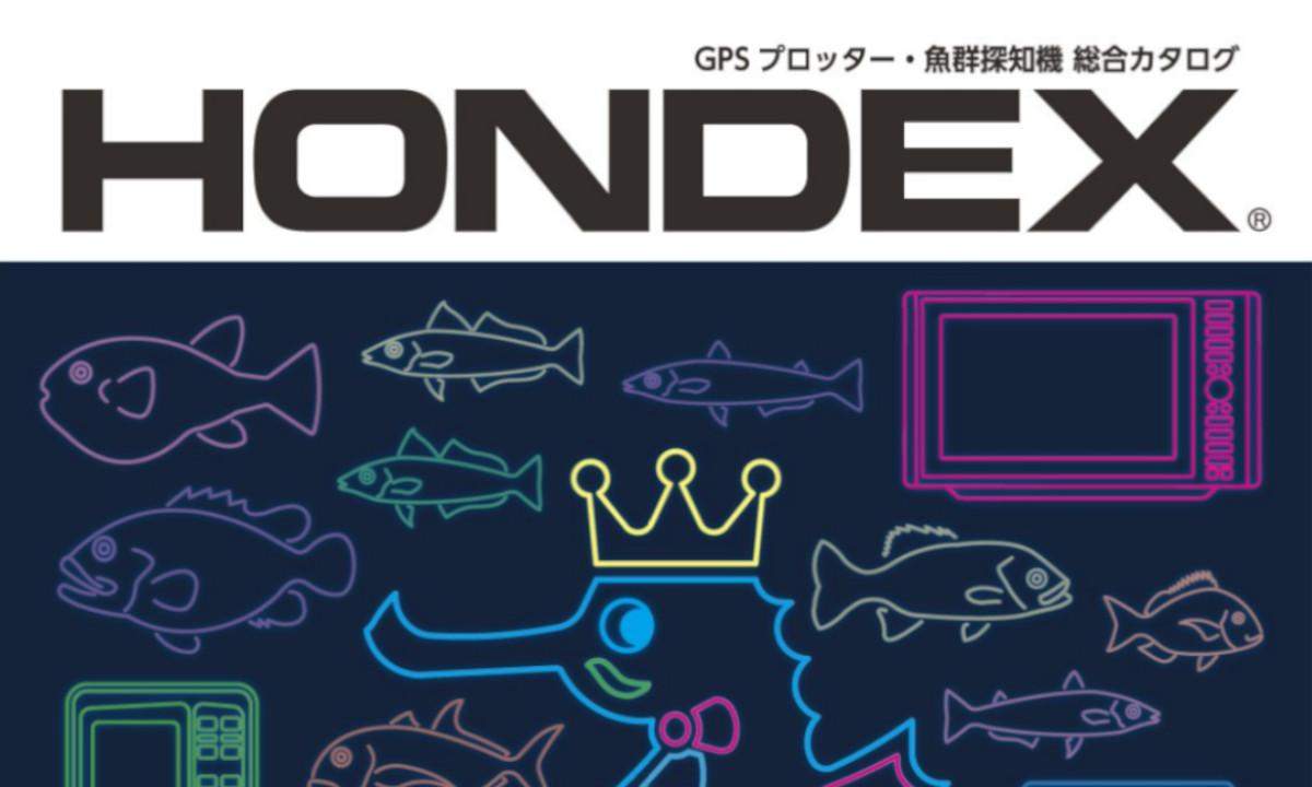 【ホンデックス】プロッター・魚探 2021年電子カタログ公開中!