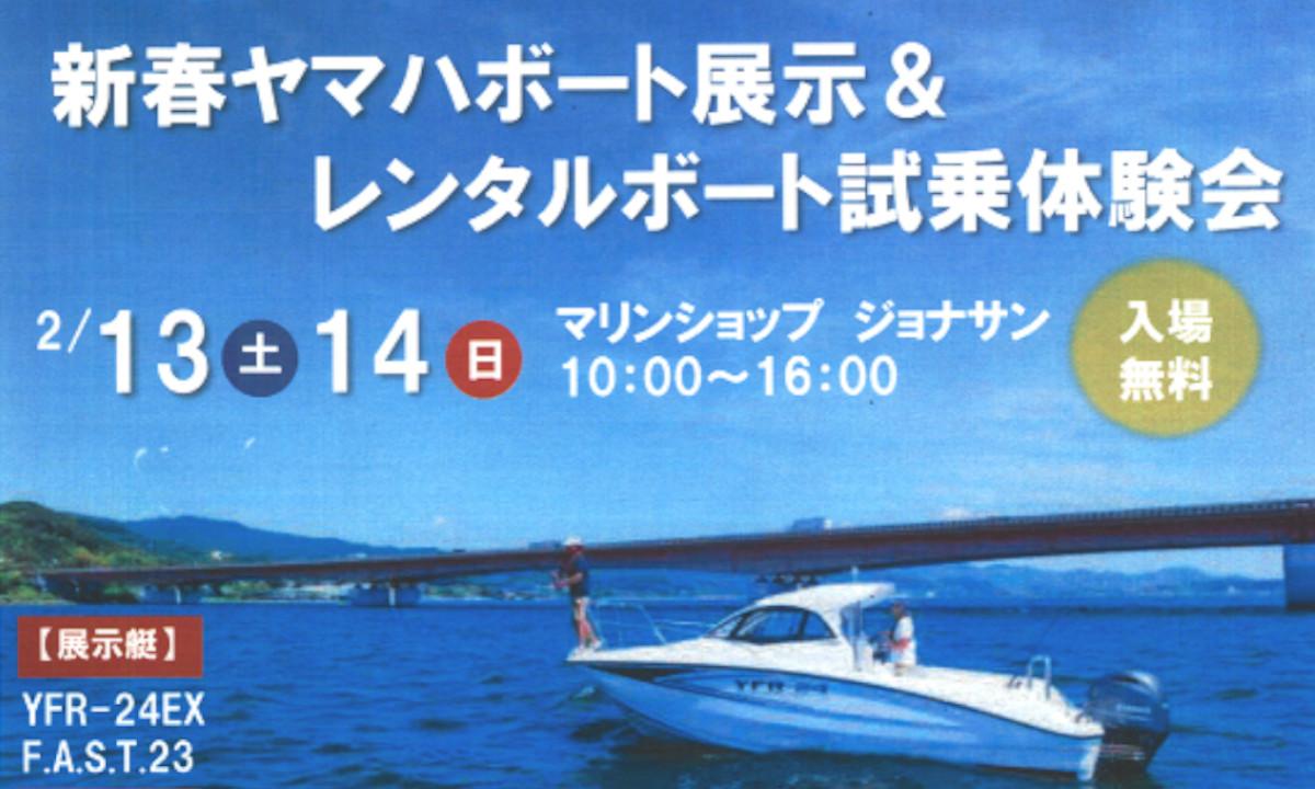 『新春ヤマハボート展示&レンタルボート試乗会』開催(2/13~14・浜名湖)