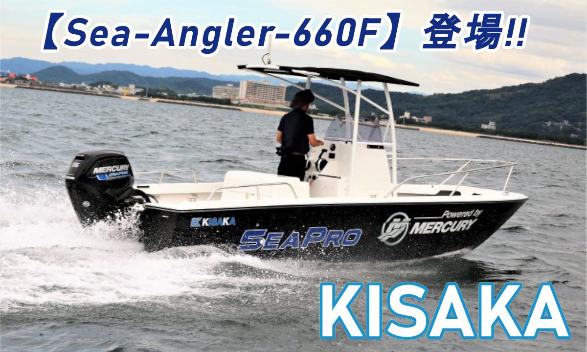 カタマランボート【Sea Angler-660F】キサカに登場!