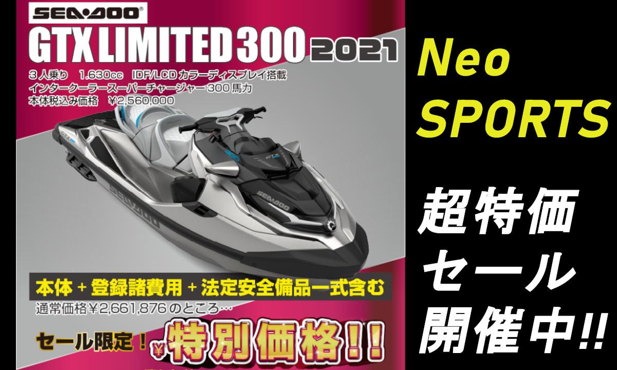 【シードゥー】5モデル大特価!選べるプレゼントCPも実施中(ネオスポーツ)