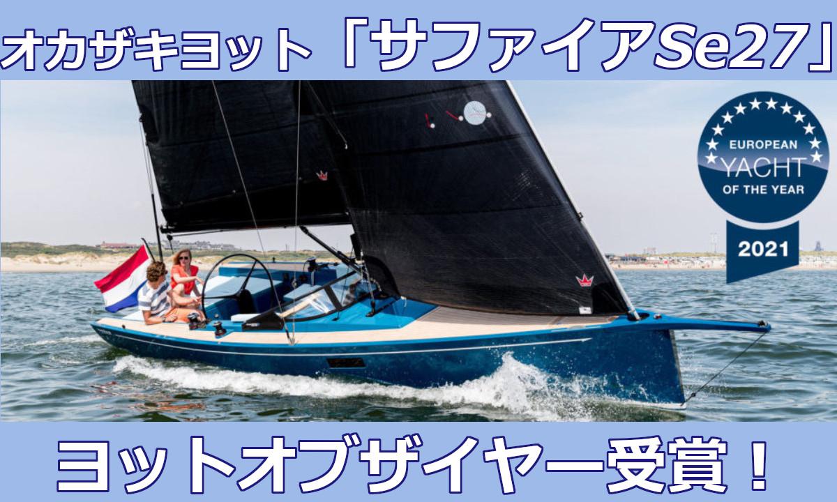 オカザキヨット 「サファイア Se27 Leisure」がヨットオブザイヤー受賞!