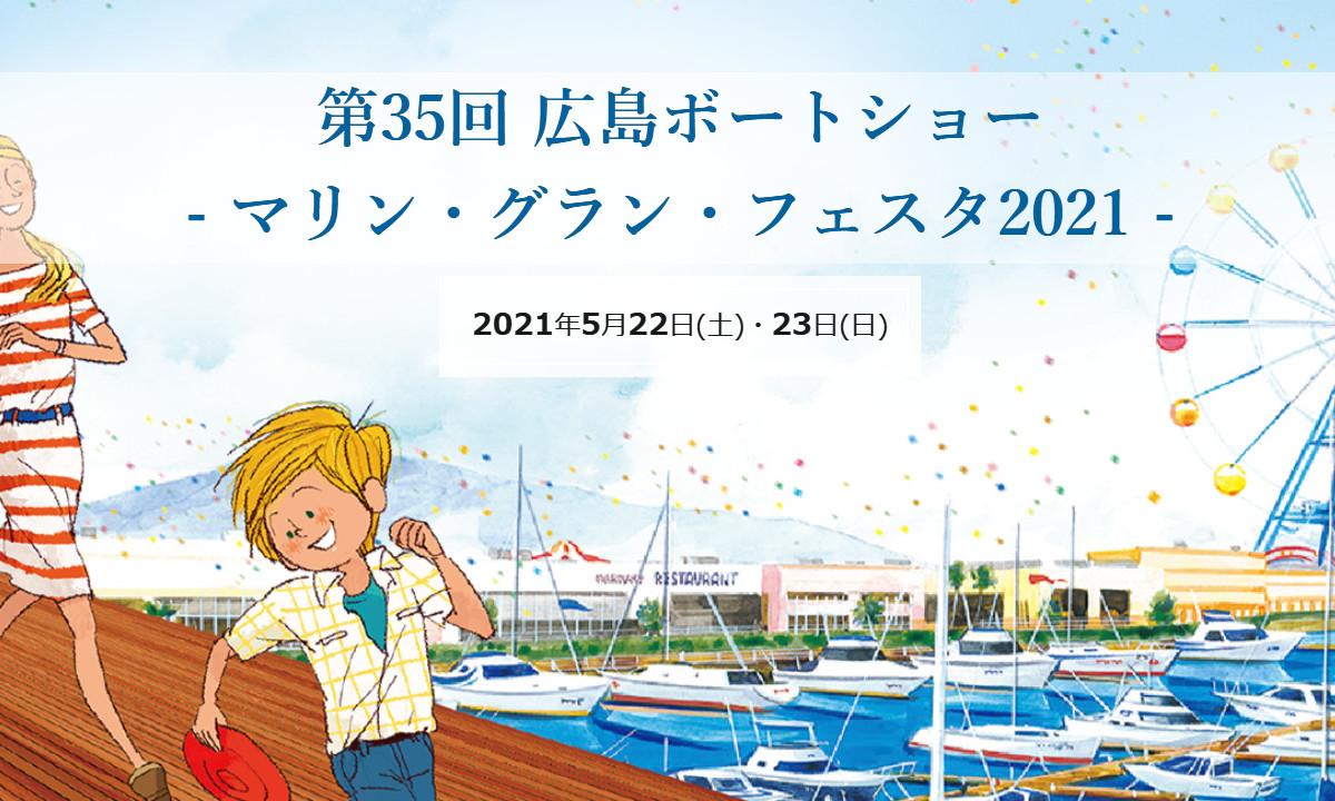 中四国最大マリンイベント『広島ボートショー』開催決定!(5/22~23)